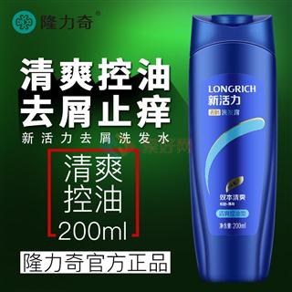 隆力奇200ml新活力去屑洗发水