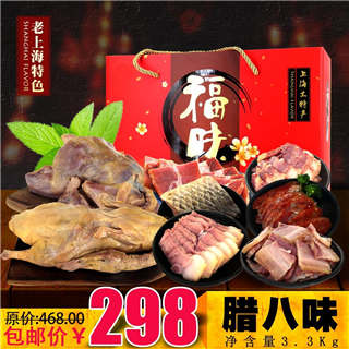 老上海腊肉礼盒精品腊八味3.3kg 腊鸭 腊鸡 腊肉 火腿 风肉 咸肉