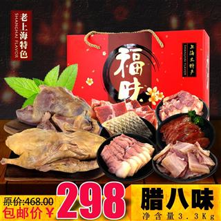 【年货礼包】老上海腊肉礼盒精品腊八味3.3kg
