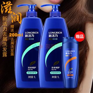 【聚好活动】买2大瓶送1小瓶 隆力奇去屑洗发水1L新活力去屑洗发露(多效呵护型)止痒芦荟洗发液