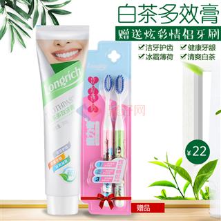 【特价促销】赠送情侣牙刷 隆力奇200g白茶多效牙膏   (产品包装升级!)