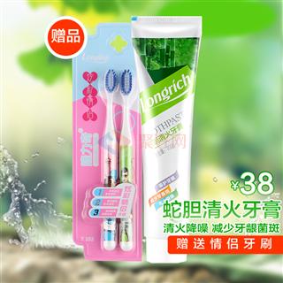 【限时特价】赠送情侣牙刷 隆力奇200g蛇胆清火牙膏