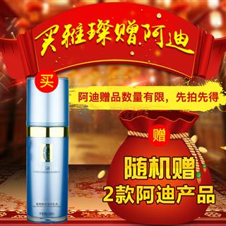 雅璨+阿迪促销活动  98元福袋促销活动 内含50ml璀璨嫩肤乳液+2款随机的阿迪产品