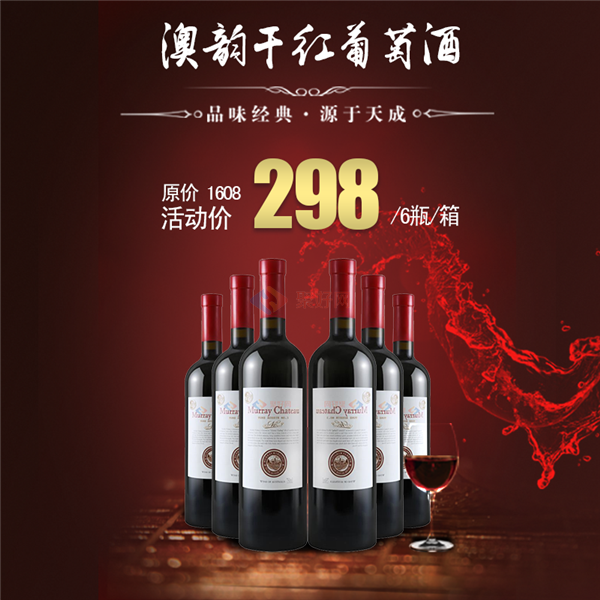 【秒杀特价】澳韵3号750ml干红葡萄酒*6瓶/箱