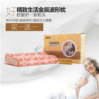 【限时秒杀特价】买一送一精致生活金辰波形枕