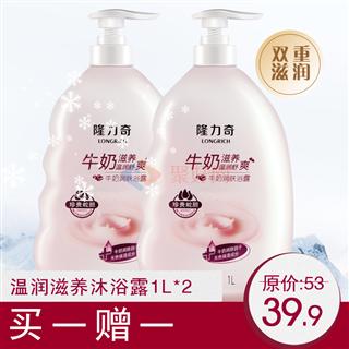 【特惠】 隆力奇1L牛奶润肤沐浴露1L*2