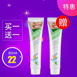【特价包邮】买一送一 隆力奇200g白茶多效牙膏   (产品包装升级!)