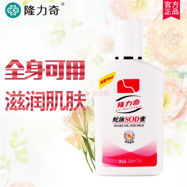 隆力奇90ml+15ml蛇油SOD蜜 75瓶/箱