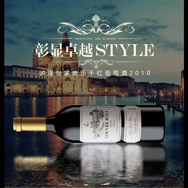 泸浮美乐2010干红葡萄酒12% 750ml*6瓶 居家必备