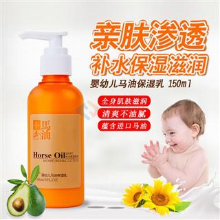 麦康 婴幼儿马油保湿乳 150ml