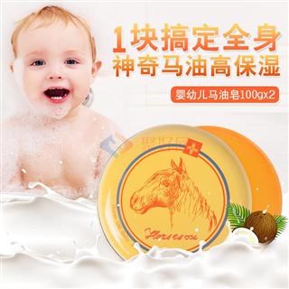 麦康 婴幼儿马油皂 100g*2