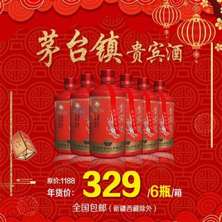 贵州茅台镇 贵宾酒酱香浓香型白酒52%  500ML*6瓶 过年送礼必备  年后发货