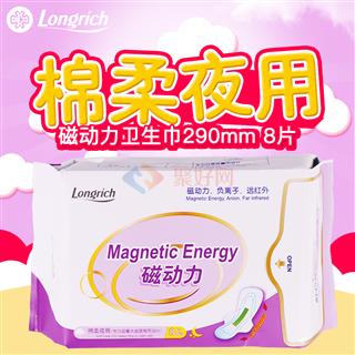 【聚好新品】隆力奇8片磁动力卫生巾夜用 此链接1包价格(100包/箱)