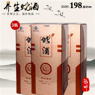 【赠品单拍不发货】隆力奇牌500ml蛇酒 原价894元 特价198元/3瓶