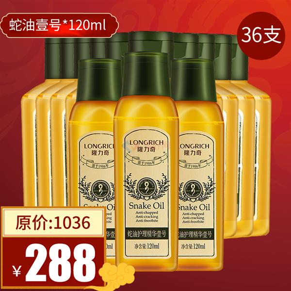 【年货节】8元/1瓶 隆力奇120ml蛇油护理精华壹号 原价1036 特价288元/1箱36瓶