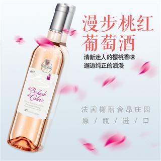 榭丽舍昂庄园漫步桃红葡萄酒 红酒 法国原瓶进口 750ml   6瓶/箱