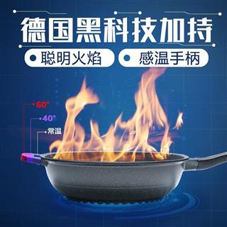 国麦饭石不粘锅炒锅家用炒菜电磁炉适用