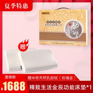 【夏季特惠】原价9800 特价1688元 精致生活金辰功能床垫 1.5*2M 保健养身 赠送:米奇天然乳胶枕(玫瑰金)一个