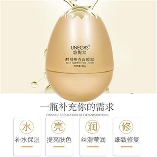 蛋蛋面膜网红酵母卵壳面膜霜滋润补水霜提亮肤色收缩毛孔保湿(2个装)