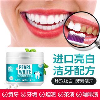 芊茗草珍珠酵素洁牙粉70g*2瓶美白洁牙粉