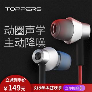 198包邮TOPPERS主动降噪耳机E2 入耳式运动跑步手机耳塞游戏耳麦黑色白色