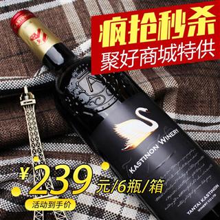 法国进口红酒赤霞珠干红葡萄酒