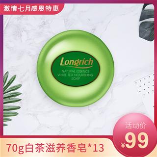 【盛夏大促】隆力奇70g白茶滋养香皂(国际版)*13块 原价416 活动价99元/13块