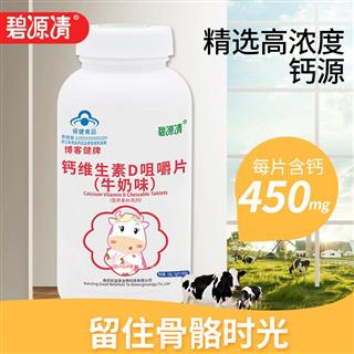 碧源清钙维生素D咀嚼片60片儿童青少年成人补钙促进骨骼发育钙片牛奶味