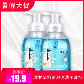 【暑假大放价】19.9元/2瓶 满89包邮 隆力奇500ml洋甘菊抑菌泡沫洗手液*2
