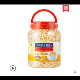 39.9包邮  燕麦片4.6斤2罐无糖精纯麦片原味麦片冲饮即食早餐代餐食品速食   偏远地区不发货