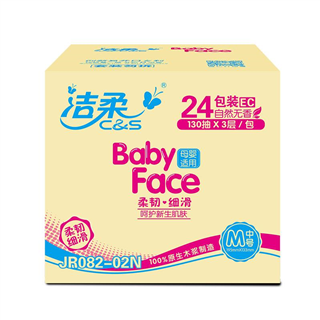 洁柔抽纸母婴用3层130抽整箱24包家用纸巾餐巾纸