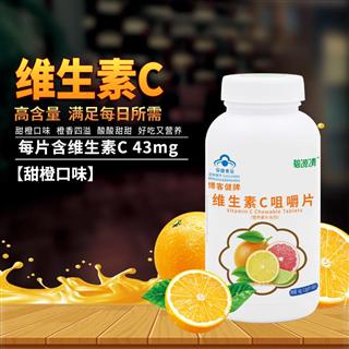 【今日秒杀】碧源清维生素C咀嚼片 1.0g/片*60片 甜橙味 补充维生素C 成人儿童都可食用