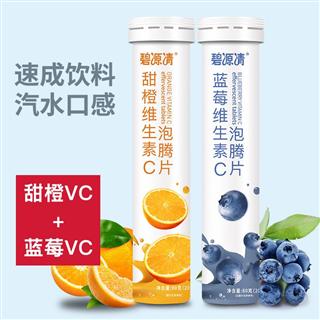 【2支2个口味40片】碧源清甜橙和蓝莓味维生素C泡腾片固体饮料速成饮料汽水口感