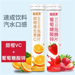 【2支2个口味40片】碧源清甜橙和草莓味泡腾片固体饮料速成饮料汽水口感