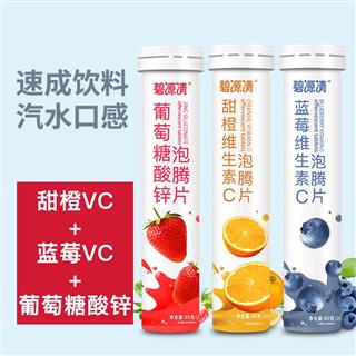 【3支3个口味60片】碧源清甜橙草莓蓝莓味维生素C泡腾片固体饮料速成饮料汽水口感