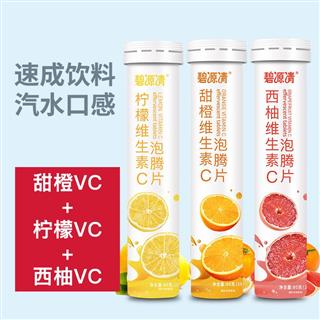 3支3个口味60片碧源清甜橙柠檬西柚味维生素C泡腾片固体饮料速成饮料汽水口感