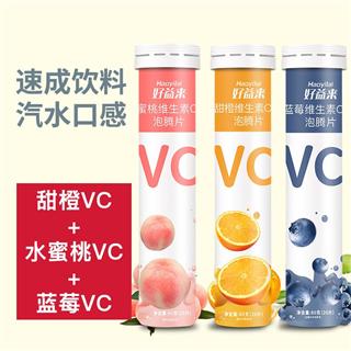 【3支3个口味60片】好益来甜橙蓝莓水蜜桃味泡腾片固体饮料速成饮料汽水口感