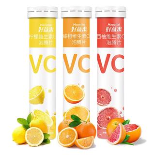 【3支3个口味60片】好益来甜橙西柚柠檬味泡腾片固体饮料速成饮料汽水口感
