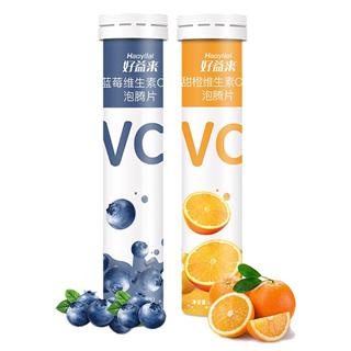 【2支2个口味40片】好益来甜橙蓝莓味维生素C泡腾片固体饮料速成饮料汽水口感