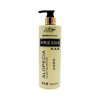 洁维妮植物滋养防脱洗发露400ml控油止痒防脱发育发洗发水