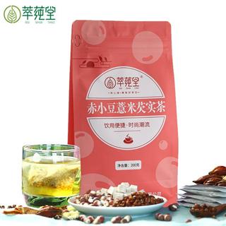 【两袋装】萃莼堂赤小豆薏米芡实茶红豆薏苡仁红芡实袋泡茶