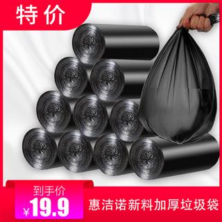 原价39 促销19.9惠洁诺新料加厚垃圾袋50cm*60cm黑色中号连卷式垃圾袋10卷装