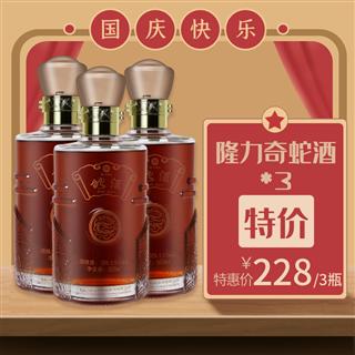 【国庆大促】原价894 秒杀228元3瓶 隆力奇牌500ml蛇酒*3瓶
