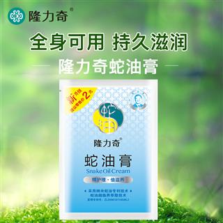 隆力奇20g+6g袋装蛇油膏(新升级)