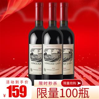 原价1580 秒杀价159元/1瓶 隆力奇小拉菲干红葡萄酒 买2瓶赠送密码原液1盒