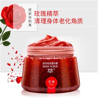 【买一送一】谜草集玫瑰花瓣磨砂膏200g全身去角质沐浴盐