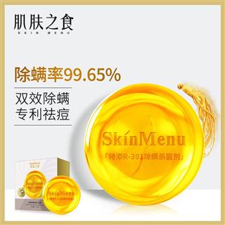 【买一送一】肌肤之食除螨祛痘人参皂100g清爽控油洁面植物手工皂