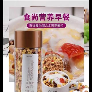 升级版混合水果燕麦片500g谷物麦片代餐粉营养早餐