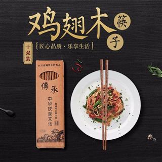 鸡翅木筷10双套装原木家用筷子日式筷子