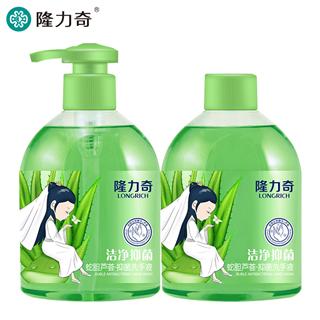 【抑菌专区】隆力奇500g蛇胆芦荟抑菌洗手液套装(瓶+瓶补)(500g+500g)3组  共6瓶